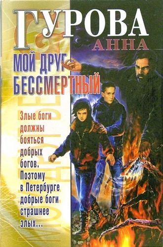 Анна Гурова, Мой друг бессмертный