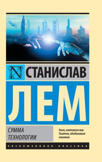 Станислав Лем, Сумма технологии