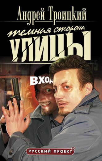 Андрей Троицкий, Суд Линча