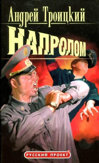 Андрей Троицкий, Удар из прошлого (Напролом)