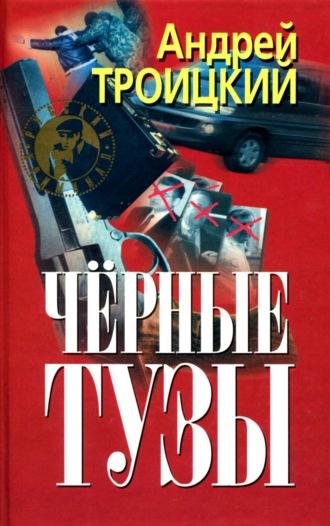 Андрей Троицкий, Черные тузы