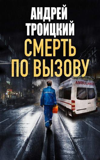Андрей Троицкий, Смерть по вызову