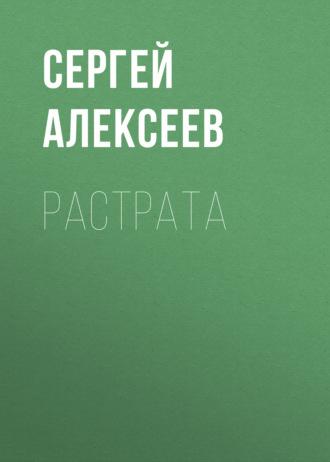 Сергей Алексеев, Растрата