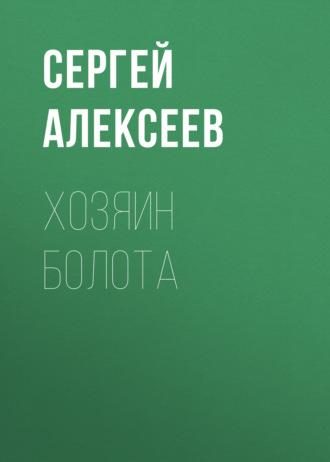 Сергей Алексеев, Хозяин болота