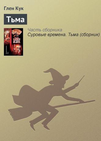 Глен Кук, Тьма