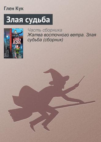 Глен Кук, Злая судьба