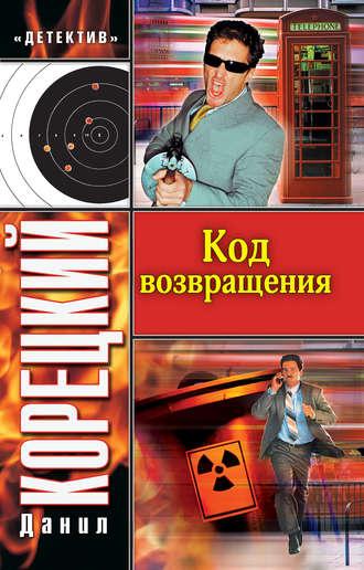 Данил Корецкий, Код возвращения
