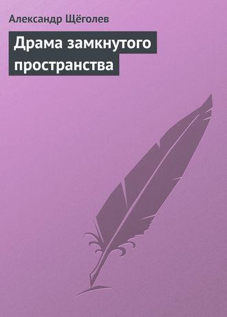 Александр Щёголев, Драма замкнутого пространства
