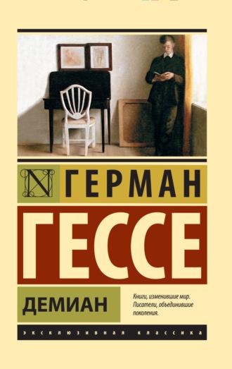Герман Гессе, Демиан