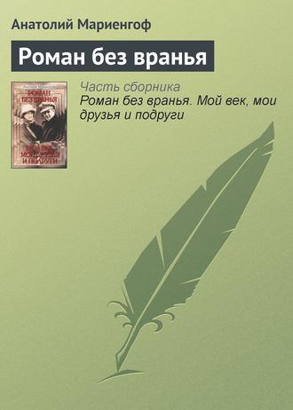 Анатолий Мариенгоф, Роман без вранья