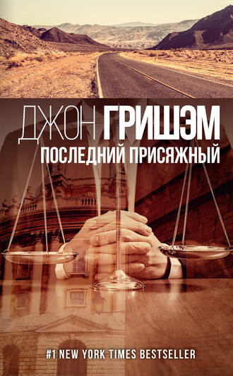 Джон Гришэм, Последний присяжный