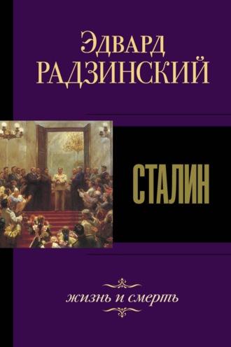 Эдвард Радзинский, Сталин. Жизнь и смерть