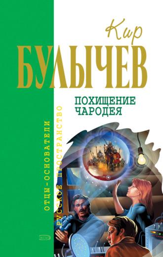 Кир Булычев, Похищение чародея