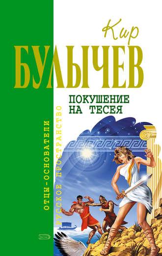 Кир Булычев, Покушение на Тесея