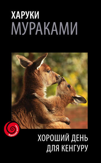 Харуки Мураками, Хороший день для кенгуру (сборник)