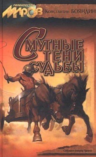 Константин Бояндин, Пари