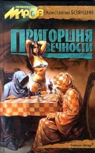 Константин Бояндин, Пригоршня вечности