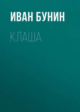 Иван Бунин, Клаша