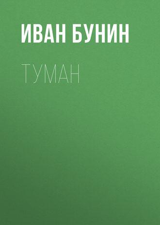 Иван Бунин, Туман