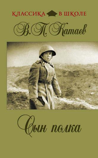 Валентин Катаев, Сын полка