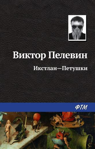 Виктор Пелевин, Икстлан – Петушки