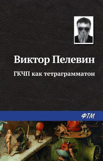 Виктор Пелевин, ГКЧП как тетраграмматон