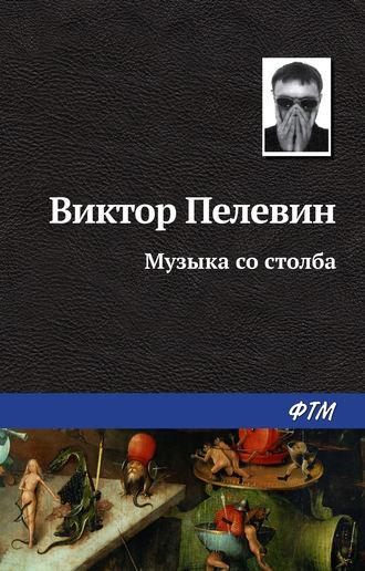 Виктор Пелевин, Музыка со столба
