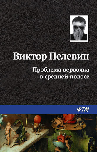 Виктор Пелевин, Проблема верволка в средней полосе