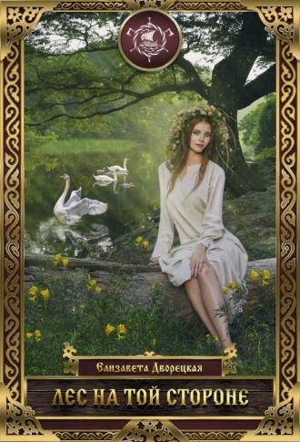 Елизавета Дворецкая, Лес на той стороне. Книга 1: Золотой сокол