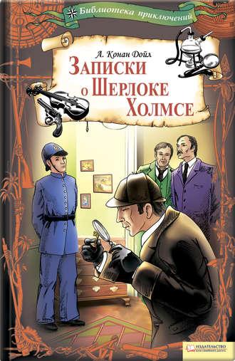 Артур Дойл, Записки о Шерлоке Холмсе