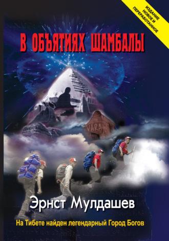 Эрнст Мулдашев, В объятиях Шамбалы