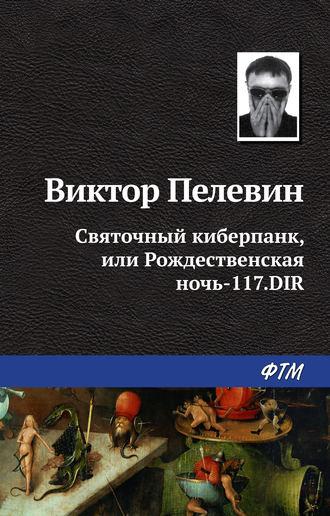 Виктор Пелевин, Святочный киберпанк, или Рождественская ночь-117.DIR