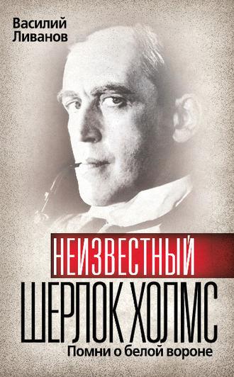 Василий Ливанов, Неизвестный Шерлок Холмс. Помни о белой вороне