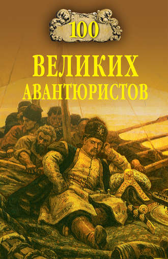 Игорь Муромов, 100 великих авантюристов