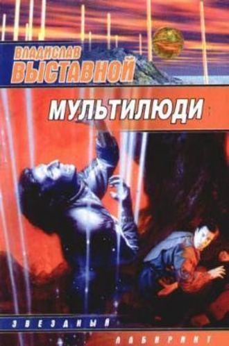 Владислав Выставной, Мультилюди