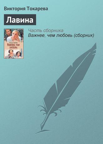 Виктория Токарева, Лавина