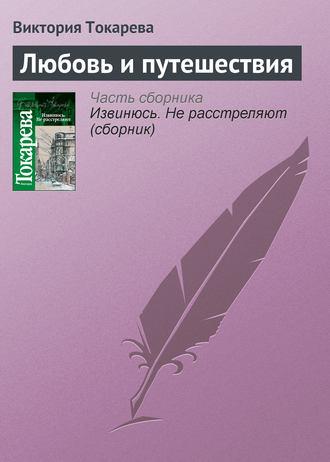 Виктория Токарева, Любовь и путешествия