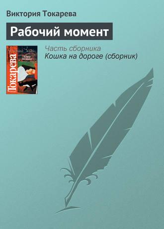 Виктория Токарева, Рабочий момент