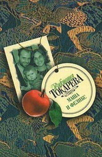 Виктория Токарева, Глубокие родственники