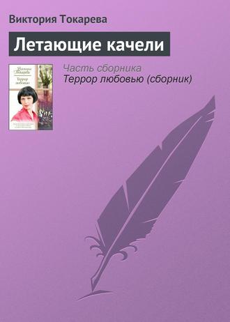 Виктория Токарева, Летающие качели