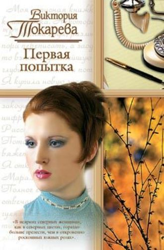 Виктория Токарева, Счастливый конец