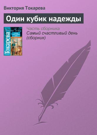 Виктория Токарева, Один кубик надежды