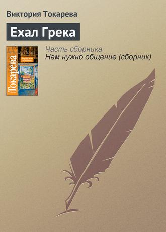 Виктория Токарева, Ехал Грека
