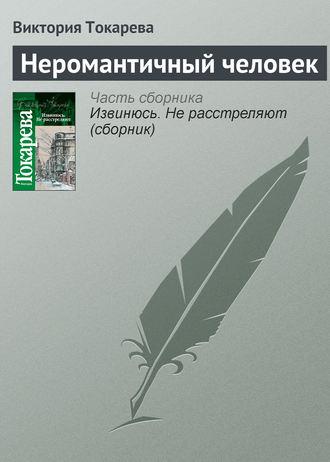 Виктория Токарева, Неромантичный человек