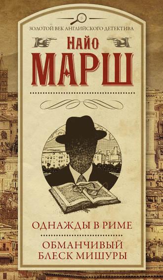Найо Марш, Однажды в Риме. Обманчивый блеск мишуры (сборник)