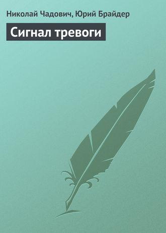 Николай Чадович, Юрий Брайдер, Сигнал тревоги