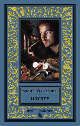 Анатолий Безуглов, Изувер (сборник)