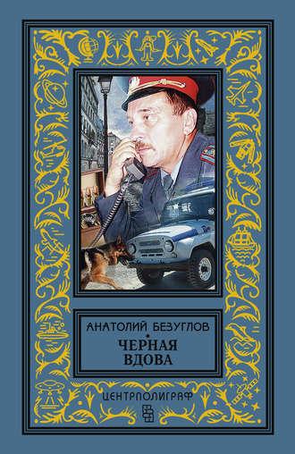 Анатолий Безуглов, Черная вдова