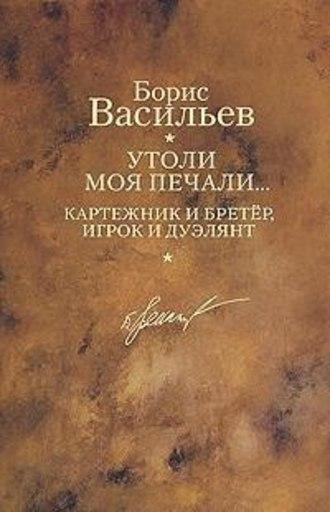 Борис Васильев, Картежник и бретер, игрок и дуэлянт