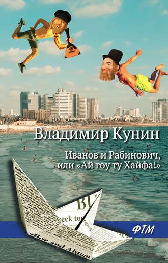 Владимир Кунин, Иванов и Рабинович, или «Ай гоу ту Хайфа!»